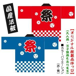 お祭りはっぴ(国産法被)市松 巴 毛卍 赤 青 男女兼用 Fサイズ ポリエステル使用|kanbankobo