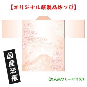 富士山はっぴ(国産法被)桜 男女兼用・Fサイズ ポリエステル使用|kanbankobo