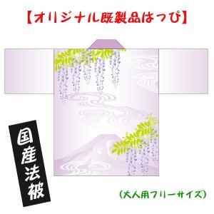 富士山はっぴ(国産法被)藤 男女兼用・Fサイズ ポリエステル使用|kanbankobo