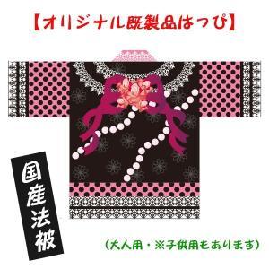 ゴスロリ風はっぴ(国産法被) 男女兼用Fサイズ ポリエステル使用|kanbankobo