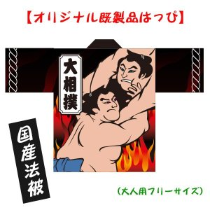 大相撲はっぴ(国産法被) 男女兼用・Fサイズ ポリエステル使用|kanbankobo