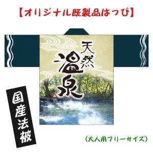 温泉はっぴ(国産法被) 男女兼用・Fサイズ ポリエステル使用|kanbankobo