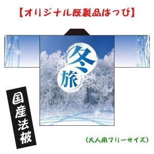 旅行はっぴ(国産法被)冬旅 男女兼用・Fサイズ ポリエステル使用|kanbankobo