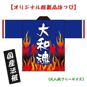日本応援はっぴ(国産法被)ブルー 男女兼用・Fサイズ ポリエステル使用|kanbankobo