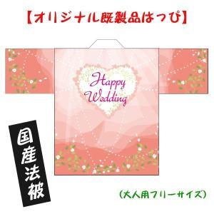 ウェディングはっぴ(国産法被) 男女兼用・Fサイズ ポリエステル使用|kanbankobo