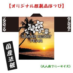 旅行はっぴ(国産法被)リゾート 男女兼用・Fサイズ ポリエステル使用|kanbankobo