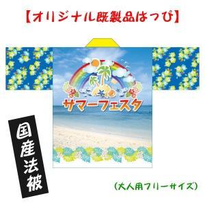 サマーフェスタはっぴ(国産法被) 男女兼用・Fサイズ ポリエステル使用|kanbankobo