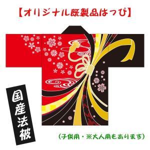 お祭りはっぴ(国産法被) のしめ柄 子供用サイズ ポリエステル使用|kanbankobo