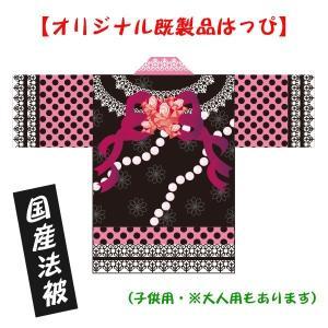 ゴスロリ風はっぴ(国産法被) 子供用サイズ ポリエステル使用|kanbankobo
