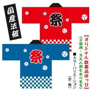 お祭りはっぴ(国産法被)市松 巴 毛卍 赤 青 子供用サイズ ポリエステル使用|kanbankobo