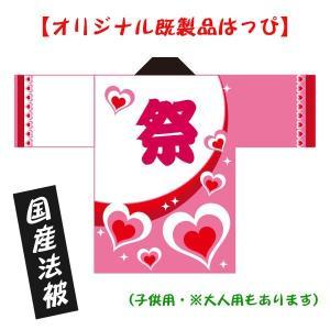 はっぴ【祭・ハート】(子供用)/国産法被・ポリエステル使用 kanbankobo