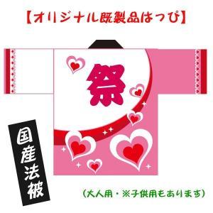 はっぴ【祭・ハート】(大人用・男女兼用Fサイズ)/国産法被・ポリエステル使用 kanbankobo