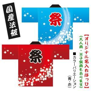 お祭りはっぴ●名入れ法被 桜吹雪 青 赤 男女兼用 Fサイズ ポリエステル使用|kanbankobo