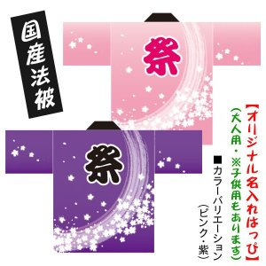 お祭りはっぴ●名入れ法被 桜吹雪 ピンク 紫 男女兼用 Fサイズ ポリエステル使用|kanbankobo