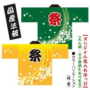 お祭りはっぴ●名入れ法被 桜吹雪 黄 緑 男女兼用 Fサイズ ポリエステル使用|kanbankobo