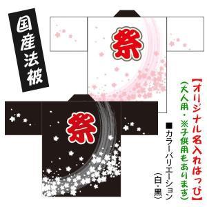 お祭りはっぴ●名入れ法被 桜吹雪 白 黒 男女兼用 Fサイズ ポリエステル使用|kanbankobo