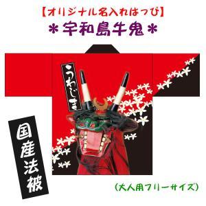 宇和島まつり牛鬼はっぴ●名入れ法被 男女兼用 Fサイズ ポリエステル使用|kanbankobo
