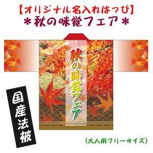 秋の味覚フェアはっぴ●名入れ法被 男女兼用 Fサイズ ポリエステル使用|kanbankobo