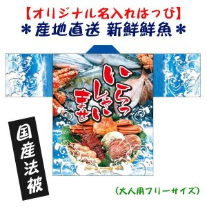 産地直送・鮮魚はっぴ●名入れ法被 男女兼用 Fサイズ ポリエステル使用|kanbankobo