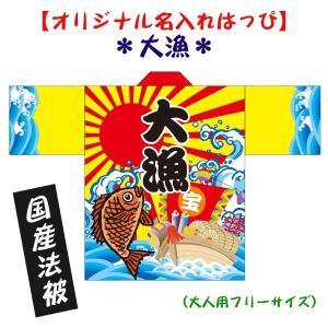 大漁はっぴ●名入れ法被 男女兼用 Fサイズ ポリエステル使用|kanbankobo