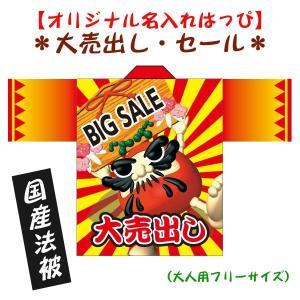 大売り出しはっぴ●名入れ法被 男女兼用 Fサイズ ポリエステル使用|kanbankobo