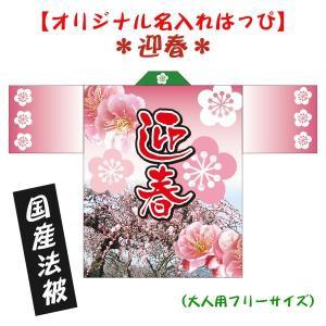 迎春はっぴ●名入れ法被 男女兼用 Fサイズ ポリエステル使用|kanbankobo