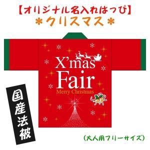 クリスマスフェアはっぴ●名入れ法被 男女兼用 Fサイズ ポリエステル使用|kanbankobo