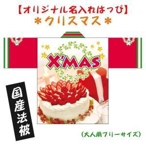 クリスマスケーキはっぴ●名入れ法被 男女兼用 Fサイズ ポリエステル使用|kanbankobo