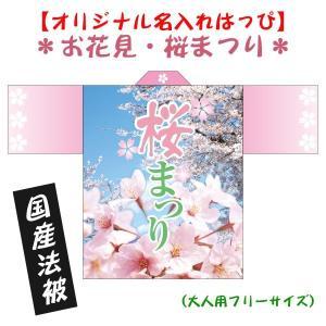 桜まつりはっぴ●名入れ法被 男女兼用 Fサイズ ポリエステル使用|kanbankobo