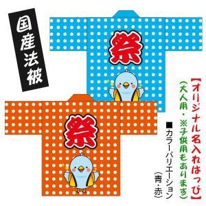 園児祭りはっぴ●名入れ法被 赤 青 男女兼用 Fサイズ ポリエステル使用|kanbankobo