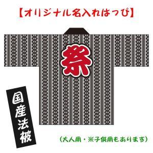 お祭りはっぴ●名入れ法被 吉原つなぎ 男女兼用 Fサイズ ポリエステル使用|kanbankobo
