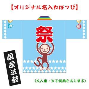 お祭りはっぴ●名入れ法被 キャラクター サル 男女兼用 Fサイズ ポリエステル使用|kanbankobo