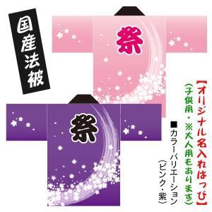 お祭りはっぴ●名入れ法被 桜吹雪 ピンク 紫 子供用サイズ ポリエステル使用|kanbankobo