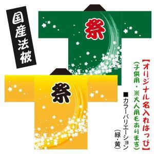 お祭りはっぴ●名入れ法被 桜吹雪 黄 緑 子供用サイズ ポリエステル使用|kanbankobo
