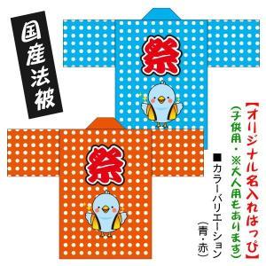 園児祭りはっぴ●名入れ法被 赤 青 子供用サイズ ポリエステル使用|kanbankobo