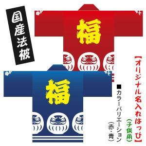 お祭りはっぴ●名入れ法被 だるま 子供用サイズ ポリエステル使用|kanbankobo