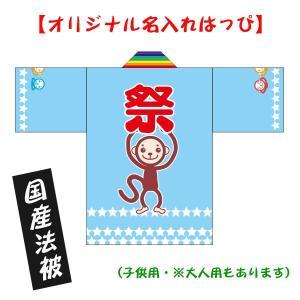 お祭りはっぴ●名入れ法被 キャラクター サル 子供用サイズ ポリエステル使用|kanbankobo
