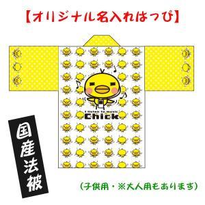 キャラクターはっぴ●名入れ法被 ひよこ 子供用サイズ ポリエステル使用|kanbankobo