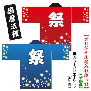 お祭りはっぴ●名入れ法被 星 子供用サイズ ポリエステル使用|kanbankobo