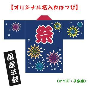 お祭りはっぴ●名入れ法被 花火 子供用サイズ ポリエステル使用|kanbankobo