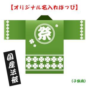 お祭りはっぴ●名入れ法被 クローバー 子供用サイズ ポリエステル使用|kanbankobo