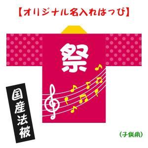 お祭りはっぴ●名入れ法被 音符 子供用サイズ ポリエステル使用|kanbankobo