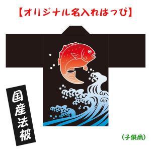 お祭りはっぴ●名入れ法被 鯛 子供用サイズ ポリエステル使用|kanbankobo