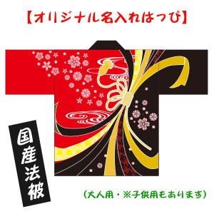 お祭りはっぴ●名入れ法被 のしめ柄 男女兼用 Fサイズ ポリエステル使用|kanbankobo