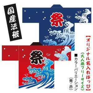 お祭りはっぴ●名入れ法被 波柄 赤 青 男女兼用 Fサイズ ポリエステル使用|kanbankobo