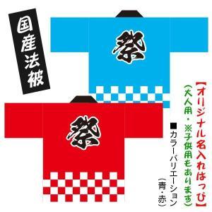 お祭りはっぴ●名入れ法被 市松 赤 青 男女兼用 Fサイズ ポリエステル使用|kanbankobo