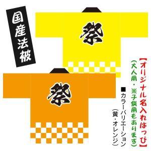 お祭りはっぴ●名入れ法被 市松 黄色 オレンジ 男女兼用 Fサイズ ポリエステル使用|kanbankobo