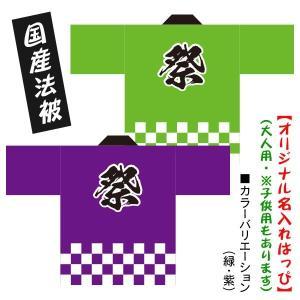 お祭りはっぴ●名入れ法被 市松 紫 緑 青 男女兼用 Fサイズ ポリエステル使用|kanbankobo