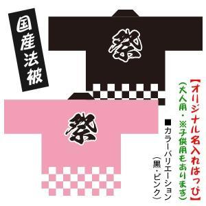 お祭りはっぴ●名入れ法被 市松 ピンク 黒 男女兼用 Fサイズ ポリエステル使用|kanbankobo