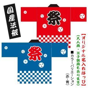 お祭りはっぴ●名入れ法被 市松 巴 毛卍 赤 青 男女兼用 Fサイズ ポリエステル使用|kanbankobo